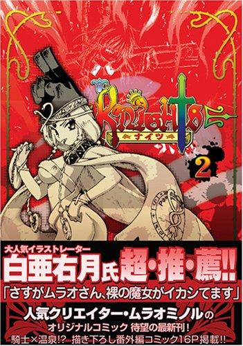 Knights 2 (電撃コミックス)の詳細を見る