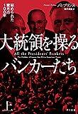 「大統領を操るバンカーたち(上)──秘められた蜜月の100年 (ハヤカワ・...」販売ページヘ
