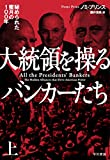 大統領を操るバンカーたち(上)──秘められた蜜月の100年 (ハヤカワ・ノンフィクション)