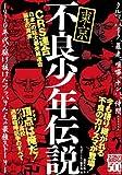 東京不良少年伝説CRS連合誕生の真実 (ナックルズBOOKS)