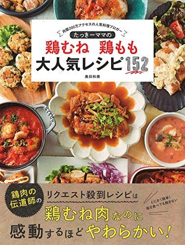 たっきーママの鶏むね 鶏もも 大人気レシピ152 (扶桑社ムック)