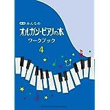 新版 みんなのオルガン・ピアノの本 ワークブック 4