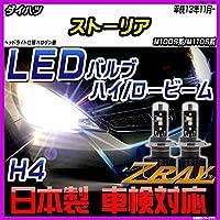 ダイハツ ストーリア M100S系/M110S系 平成13年11月- 【LED ホワイトバルブ】 日本製 3年保証 車検対応 led LEDライト