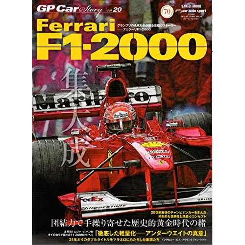 GP CAR STORY Vol.20 Ferrari F1-2000 (SAN-EI MOOK)