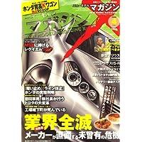 MAG X (ニューモデルマガジンX) 2009年 04月号 [雑誌]