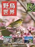 週刊 野鳥の世界 全国版 2010年 08/03号 NO.22 メジロ (分冊百科)