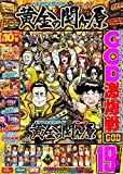 パチスロ必勝ガイドvsパニック7 黄金の関ヶ原 (<DVD>)