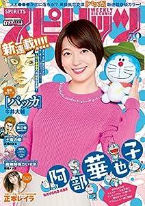 週刊ビッグコミックスピリッツ 57巻 表紙画像