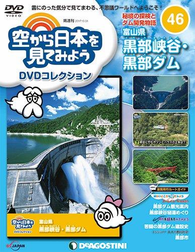 空から日本を見てみようDVD 46号 (富山県 黒部峡谷・黒部ダム) [分冊百科] (DVD付) (空から日本を見てみようDVDコレクション)