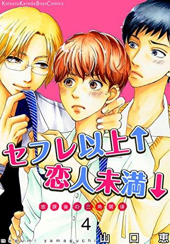 セフレ以上↑恋人未満↓ 放課後の三角関係(4) (moment)