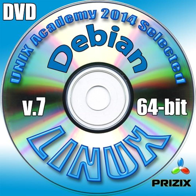 スクレーパーポーター代わりのDebianの7のLinuxのDVDの64ビットフルインストールには、無料のUNIXアカデミー評価試験、