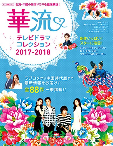 華流テレビドラマコレクション2017-2018 (キネマ旬報ムック)