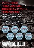不都合な日本の真実 [DVD]