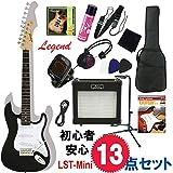 ミニ・エレキギター入門 完璧13点セット|Legend by AriaPro2 / LST-MINI BK(ブラック)/ リアルなミニ・ストラトタイプ初心者セット