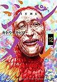 ジンメン (12) (サンデーうぇぶりSSC)
