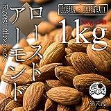 素焼き 無添加・無塩 ローストアーモンド 1kg