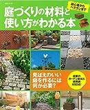 庭づくりの材料と使い方がわかる本: 初心者からベテランまで (主婦と生活生活シリーズ)