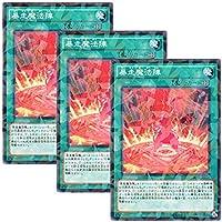 【 3枚セット 】遊戯王 日本語版 SPFE-JP034 暴走魔法陣 (ノーマル・パラレル)