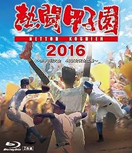 熱闘甲子園2016 Blu-ray 第98回大会 48試合完全収録