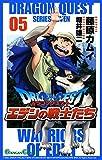 ドラゴンクエスト エデンの戦士たち 5巻 (デジタル版ガンガンコミックス)