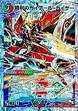デュエルマスターズ DMD20-15 勝利のガイアール・カイザー/唯我独尊ガイアール・オレドラゴン(上) (ビクトリーカード)【ドラゴンサーガ スーパーVデッキ 勝利の将龍剣ガイオウバーン 収録】DMD20-015