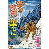 蒼き氷河の果てに / 島崎 譲 のシリーズ情報を見る