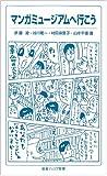マンガミュージアムへ行こう (岩波ジュニア新書)