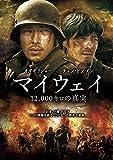 マイウェイ 12,000キロの真実(初回生産限定) [DVD]