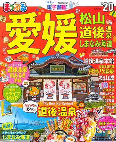 まっぷる 愛媛 松山・道後温泉 しまなみ海道'20 (マップルマガジン 四国 4)