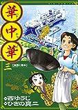 華中華(ハナ・チャイナ)(3) (ビッグコミックス)