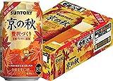 サントリー 新ジャンル 京の秋 贅沢づくり 350ml×24本