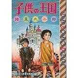 子供の王国 / 諸星 大二郎 のシリーズ情報を見る