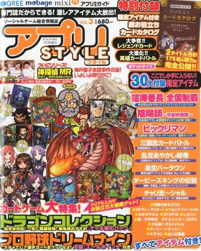 アプリSTYLE Vol.3 (Koiunreki 2011年7月号増刊) [雑誌]
