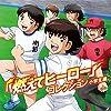 TVアニメ[キャプテン翼]小学生編エンディングテーマ [燃えてヒーロー]コレクション