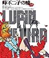 LUPIN THE IIIRD 峰不二子の嘘 通常版 [DVD]