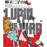 LUPIN THE IIIRD 峰不二子の嘘 通常版 [Blu-ray]