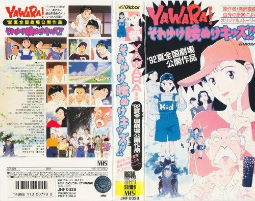 劇場版 YAWARA!〜それゆけ腰ぬけキッズ!! [VHS]