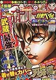 週刊少年チャンピオン 2015年 1/22 号 [雑誌]