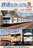鉄道ピクトリアル 2010年 09月号 [雑誌]