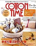 COTTON TIME (コットン タイム) 2008年 11月号 [雑誌] 画像