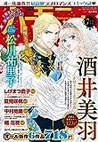 ハーモニィRomance 2018年7月号 [雑誌] (ハーモニィコミックス)