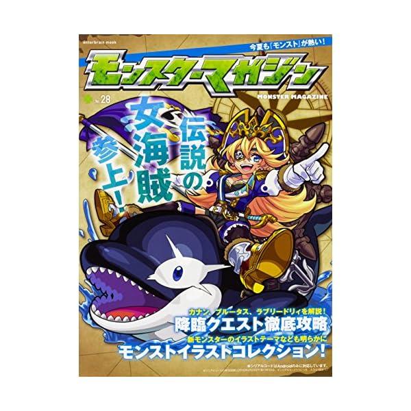モンスターマガジン No.28 (カドカワエンタ...の商品画像