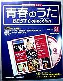 青春のうた ベスト・コレクション 1970年代・後期【17】 No.81