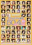 どぴゅどぴゅ顔射50連発4時間 kawaii かわいい [DVD]