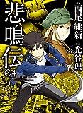 悲鳴伝(4) (ヤンマガKCスペシャル)
