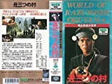 丑三つの村 [VHS]