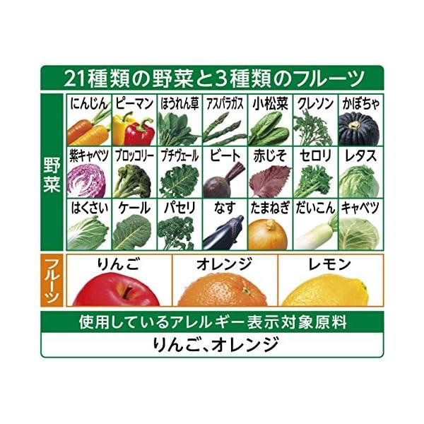 カゴメ 野菜生活100オリジナルの紹介画像9