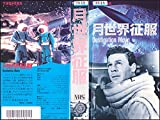 月世界征服(1950)〈字幕〉