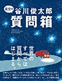 「星空の谷川俊太郎質問箱」販売ページヘ