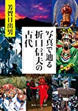 写真で辿る折口信夫の古代 (角川ソフィア文庫)